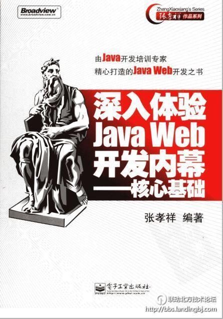 深入体验Java.jpg