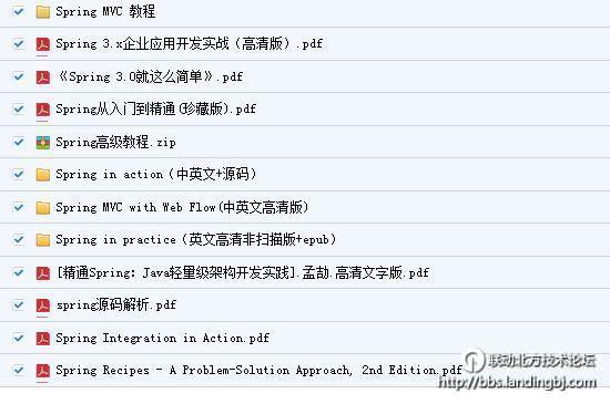 Spring电子书教程.jpg