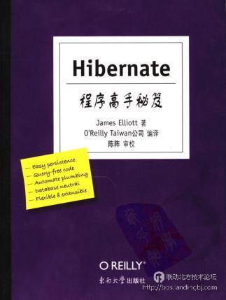 Hibernate高手秘籍.jpg