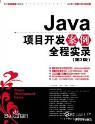 Java开发案例.jpg
